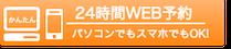 24時間WEB予約 パソコンでもスマホでもOK!